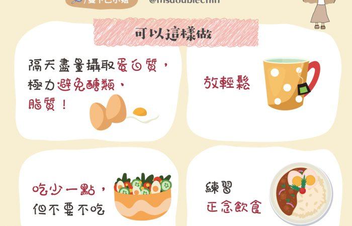 【爆卡】不小心爆卡吃太多怎麼辦?
