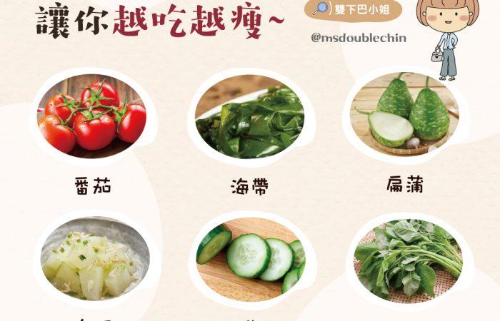 【蔬菜】夏天消水腫蔬菜有哪些?讓你越吃越瘦~