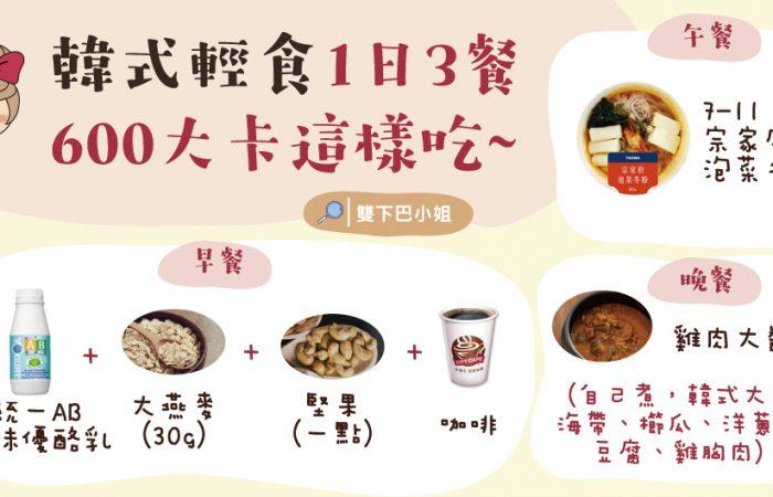 韓式輕食1日3餐 600大卡這樣吃~