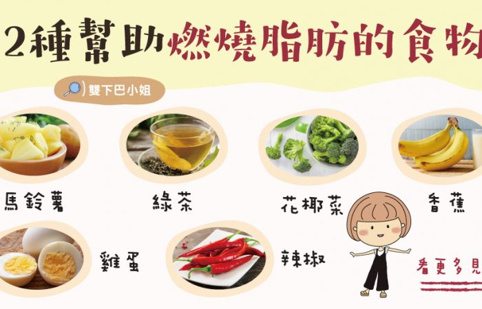 12種幫助燃燒脂肪的食物~
