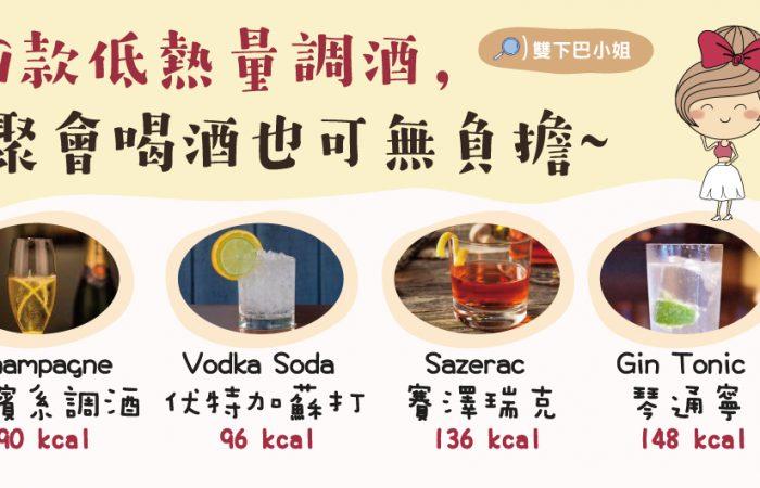 9款低熱量調酒,讓你無負擔輕鬆享受~