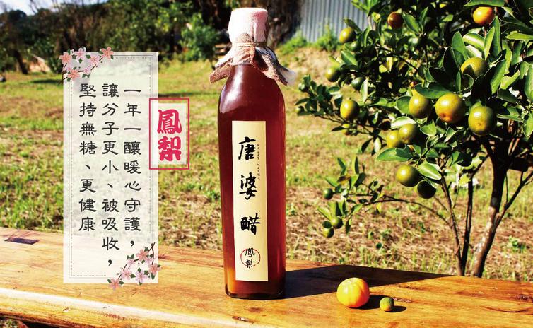 唐婆醋:鳳梨醋