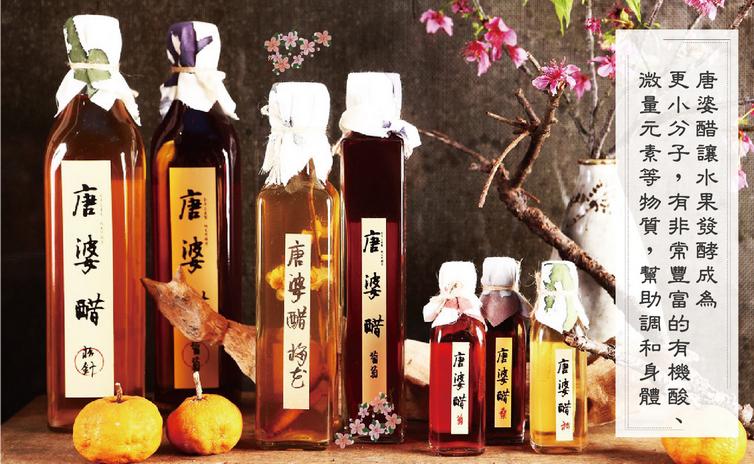 唐婆醋讓水果發酵成為更小分子
