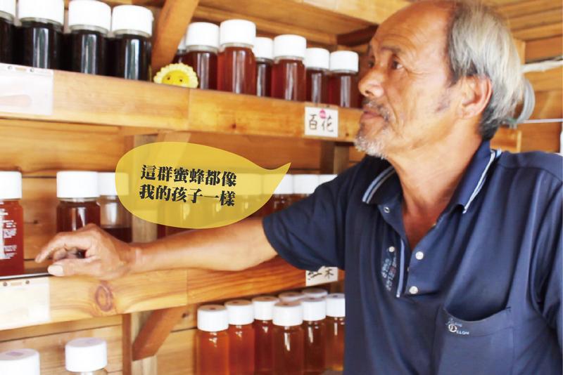 爸爸說:蜂蜜就像我的孩子