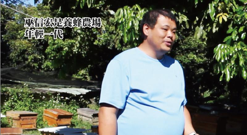 達摩養蜂農場:巫信宏