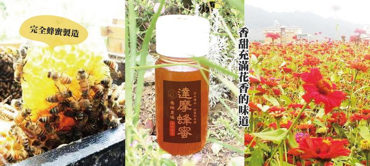 蜂蜜充滿香甜味道