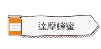 雙下巴小姐_健康飲食_蜂蜜_達摩蜂蜜_icon_20190604_59