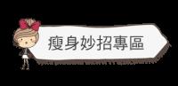 雙下巴小姐_瘦身妙招專區_減重_飲食__icon_20190604_59