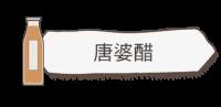 雙下巴小姐_健康飲食_醋_唐婆醋_icon_20190604_59