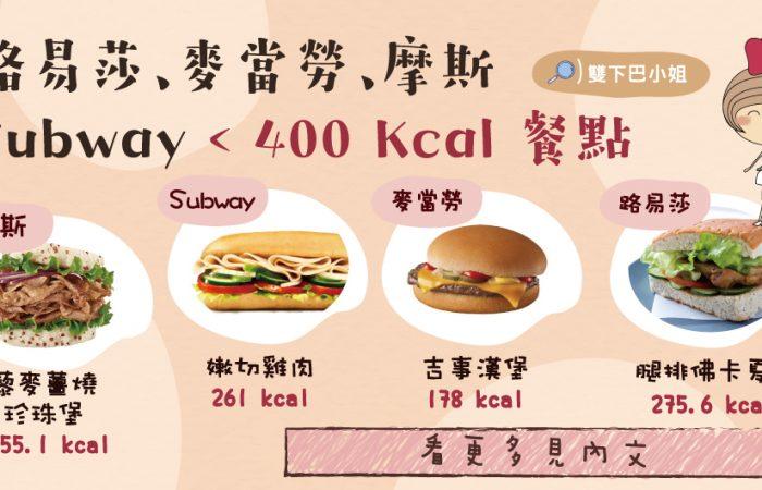 路易莎、麥當勞、摩斯 Subway < 400 Kcal 餐點